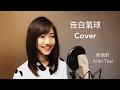 周杰倫 Jay Chou【告白氣球 Love Confession】女生Rap版 - 蔡佩軒 Ariel Tsai