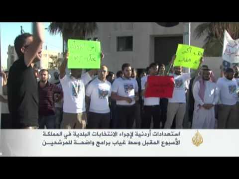 استعدادات الأردن لإجراء الانتخابات البلدية
