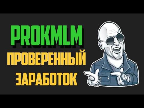 ProkMLM проверенный интернет заработок