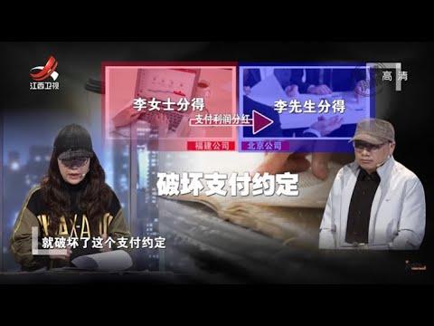中國-金牌調解-20201124-夫妻離異10年財產糾紛不斷男方出軌離婚協議耍心機