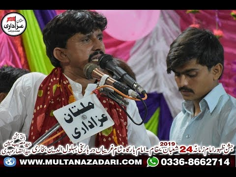 Zakir Syed Baqir Raza Bhukari I Jashan 24 Shaban 2019 I New Qasiday