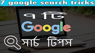 7 Google Search Tips & Tricks | Bangla | search now more effectively