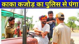 पुलिस ने लिया कजोड़ काका से पंगा || जोरदार मारवाड़ी हरियाणवी कॉमेडी #Marwadi_masti