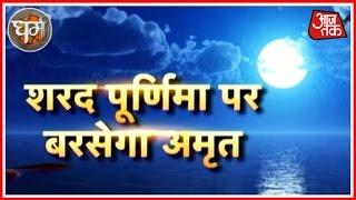 Dharm   Horoscope   Oct. 15, 2016   6:30 AM