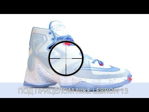 Под прицелом #13: Nike LeBron 13