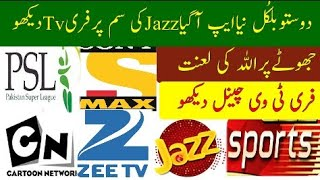 Mobilink jazz free TV channels live Proff | new app free TV channels | Live Proff | 💯%✓ Real free |