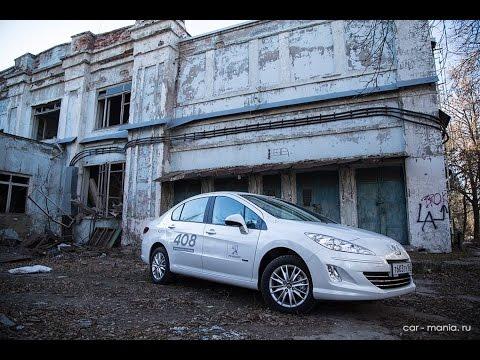 Тест-драйв Peugeot 408 (Андрей Трой)