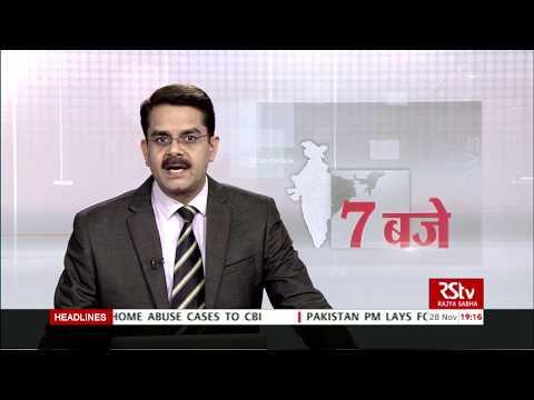Hindi News Bulletin | हिंदी समाचार बुलेटिन – Nov 28, 2018 (7 pm)
