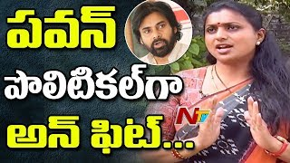 Pawan Kalyan is Unfit for Politics says MLA Roja || Comments on Janasena  Exclusive