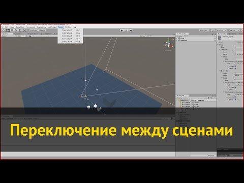 Unity: Как быстро переключаться между сценами в редакторе