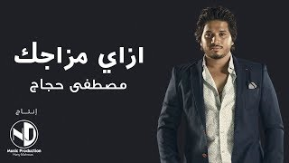 Mostafa Hagag - Ezay Mazagak| مصطفى حجاج - ازي مزاجك [LYRICS - SINGLE]