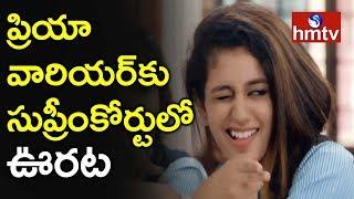 Supreme Court Stays Criminal Action against Actress Priya Prakash Varrier  | hmtv