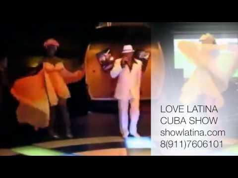 Cuba Show - вечеринка с Острова Свободы!