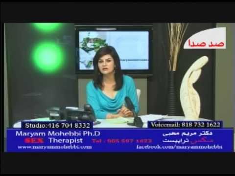 Maryam Mohebbi صدای زنان ایرانی که از سکس میگویند thumbnail
