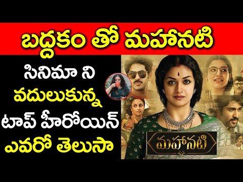 మహానటి సినిమాని వదులుకున్న టాప్ హీరోయిన్ ఎవరో తెలుసా | Mahanati | Keerthy Suresh #9RosesMedia