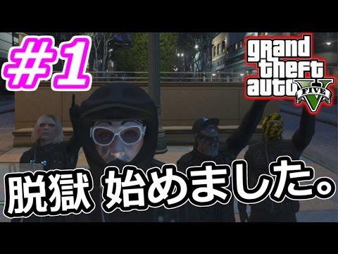【GTA5実況】showの脱獄始めました。#1【グランドセフトオート5】