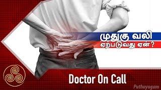 Muthugu Vali | Doctor On Call