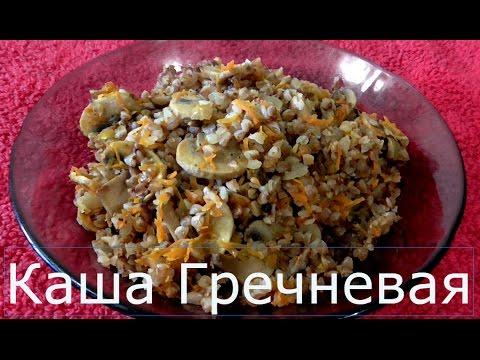 Гречневая каша с грибами Каша в мультиварке Рецепт каши