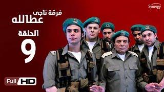 مسلسل فرقة ناجي عطا الله الحلقة 9 التاسعة