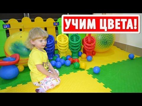 УЧИМ ЦВЕТА С РЕБЕНКОМ (2 года 3 мес.) – развивающая игра №5 с цветными слониками для детей 2-3 лет.