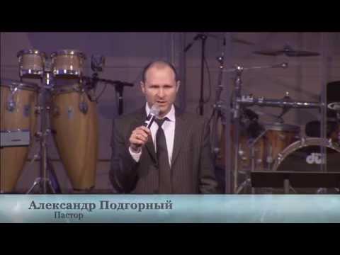 Александр Подгорный - Правда Божья или ложь дьявола - 08-23-2015
