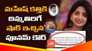 Poonam Kaur Shocking Counter to Kathi Mahesh | Mahesh Kathi Vs Pawan Kalyan