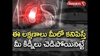 ఈ లక్షణాలు కనిపిస్తే మీ కిడ్నీలు చెడిపోయినట్టే ! Symptoms of Kidney Failure | Health Tips in Telugu