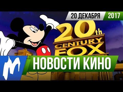 ❗ Игромания! НОВОСТИ КИНО, 20 декабря (Дисней, 20th Century Fox, Офис, Компьютерщики)