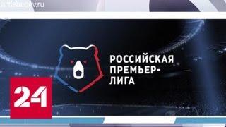 Медведь с красными глазами: для РФПЛ придумали новый логотип - Россия 24