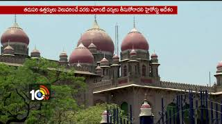 HC Orders Relief TTD Non-Hindu Employees | Tirupati