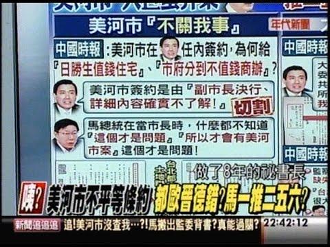 台灣-新聞追追追-20150327