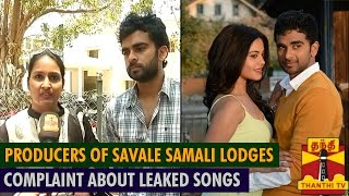 Producers of Savale Samali lodges Complaint with Police Commissioner about Leaked Songs