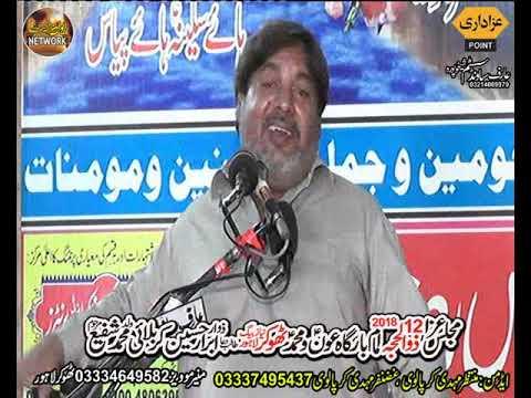 Zakir liaqat  abbas samandwana Majlis 12 Zilhaj 2018 Thokar lahore