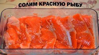 Как солить красную рыбу в домашних условиях рецепт