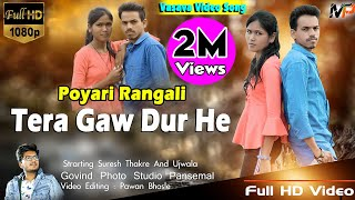Gamit Love Video Song - तो गाव दूर हायवा     || Suresh Thakare & Ujwala || New Romantic Video Song