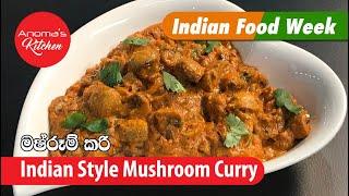 Indian Style Mushroom - Episode - 582 - Anoma's Kitchen