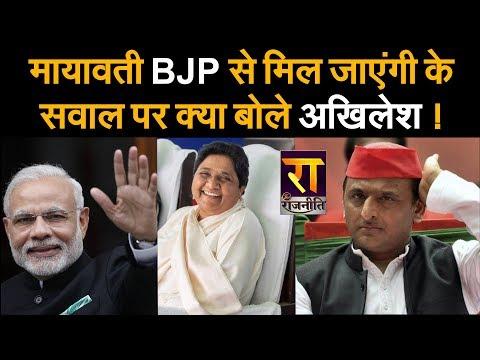 23 मई के बाद मायावती BJP से मिल जाएंगी के सवाल पर क्या बोले Akhilesh Yadav