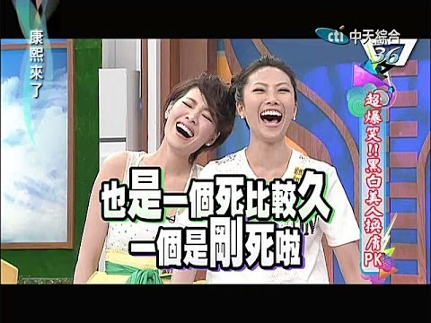 2014.07.01康熙來了完整版 超爆笑!黑白美人換膚PK