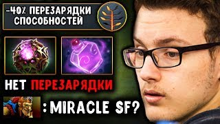 МИРАКЛ на СИГНАТУРНОМ СФЕ! MIRACLE SHADOW FIEND DOTA 2