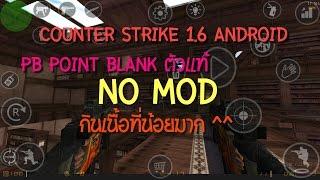 สอนลง PB Point Blank ตัวแท้ | android (PB CS16 nomod)