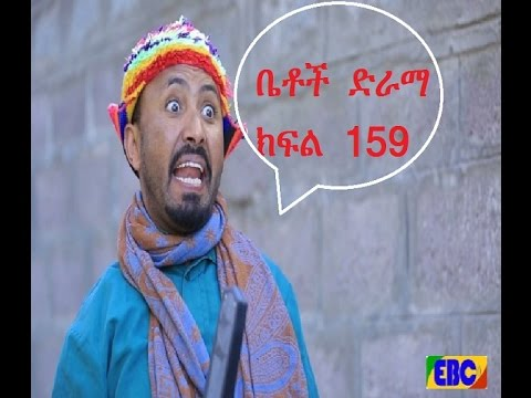 Betoch Comedy Tv Series Part 159