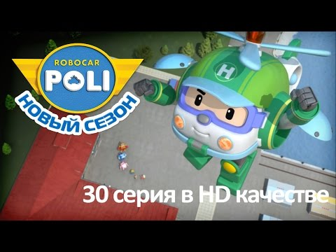 Робокар Поли - Мечта Хэлли - Новая серия про машинки (мультфильм 30  в Full HD)
