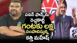 Kathi Mahesh Comments on Pawan Kalyan | Pawan Kalyan Fans on Kathi Mahesh | Janasena Party