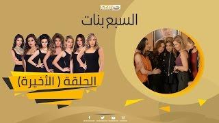 Download Episode 60 - Sabaa Banat Series | الحلقة الحلقة الستون (الاخيرة) - السبع بنات 3Gp Mp4
