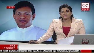 Ada Derana Late Night News Bulletin 10.00 pm - 2018.06.28