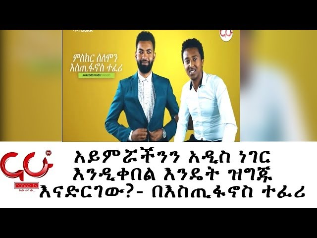 ETHIOPIA - How does our brain adapt to different situations?  NAHOO TV