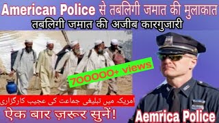 Tableegi Jamat Karguzari | About American Police | Voice of humanity  from Voice Of Humanity