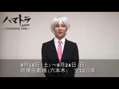 舞台『ハマトラ THE STAGE -CROSSING TIME-』 アート役 栩原楽人 コメン