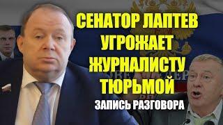 Сенатор и депутат Госдумы открыто угрожают журналисту Безызвестных
