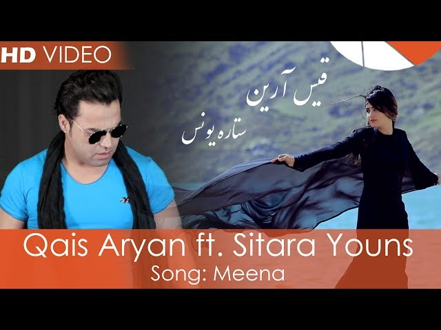 Qais Aryan ft. Sitara Youns - Meena OFFICIAL VIDEO HD